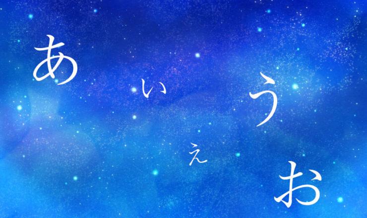 夜空にうかぶあいうえおの文字