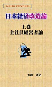 日本経済改造論上巻