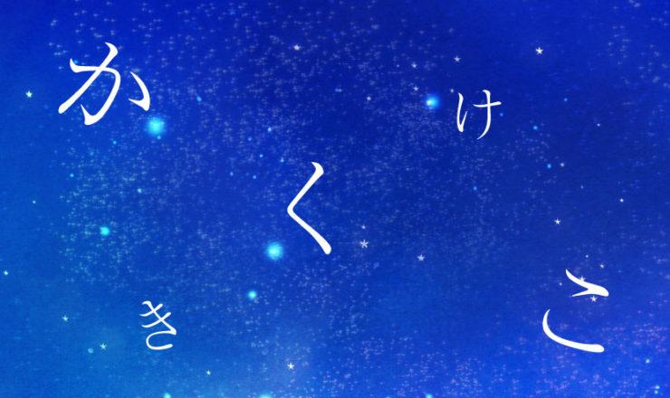 夜空に浮かぶかきくけこの文字