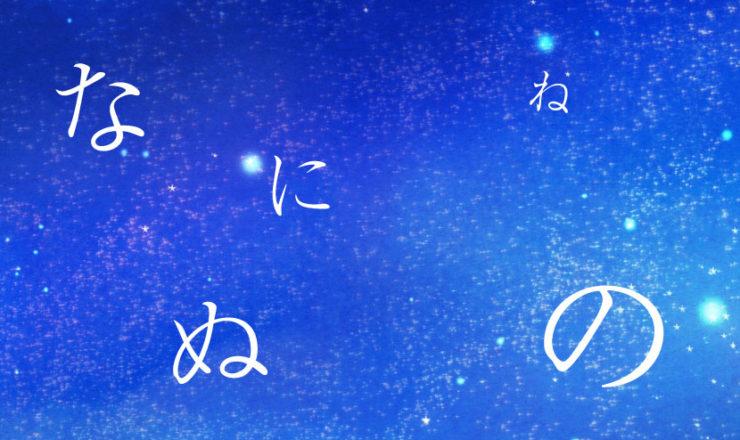 夜空に浮かぶなにぬねのの文字