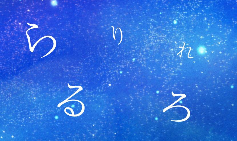 夜空に浮かぶらりるれろの文字