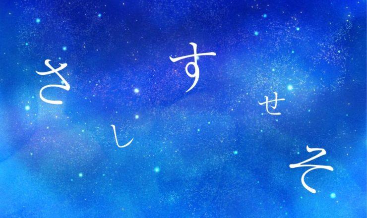 夜空に浮かぶさしすせその文字