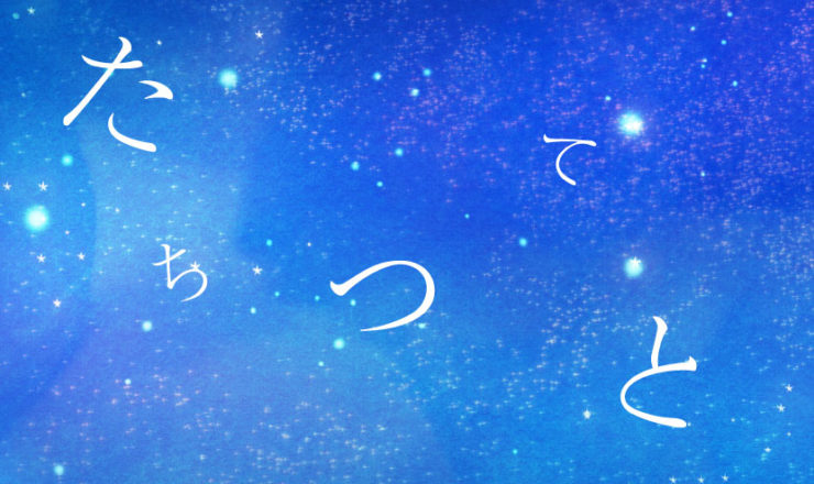夜空に浮かぶたちつてとの文字