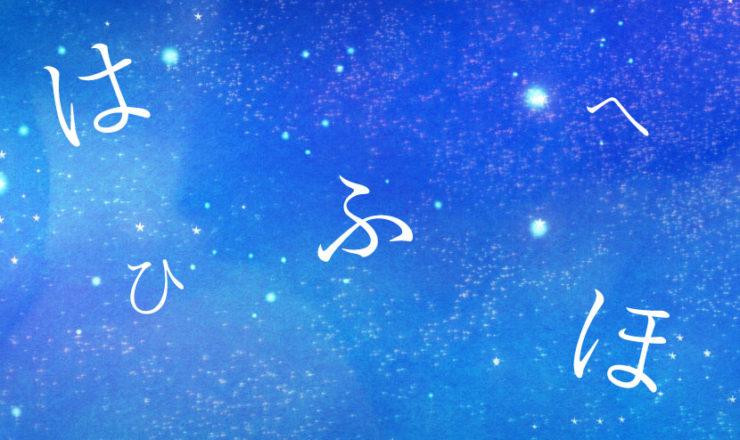 夜空に浮かぶはひふへほの文字