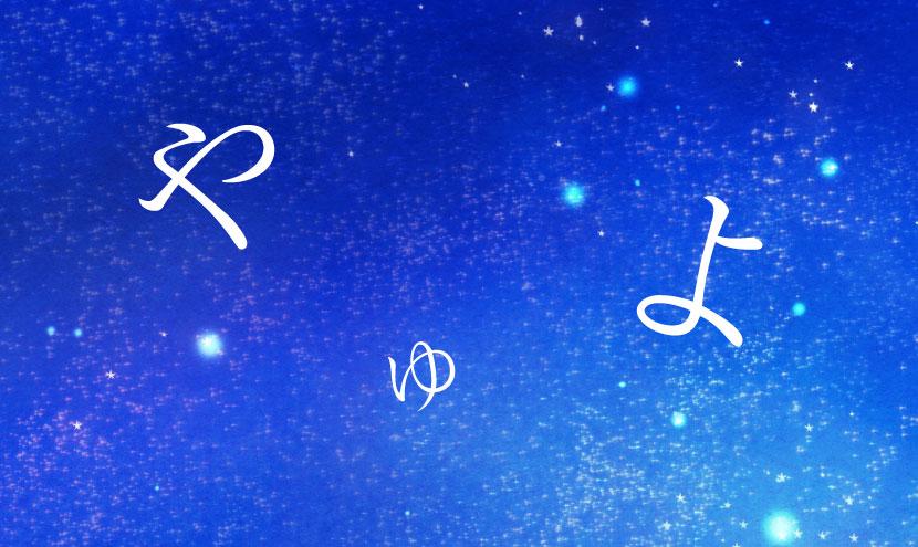 夜空に浮かぶやゆよの文字