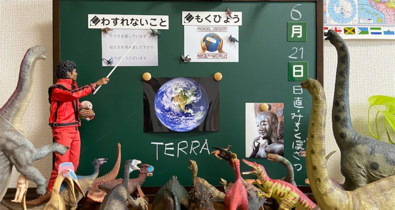 マイケルさんの地球学校