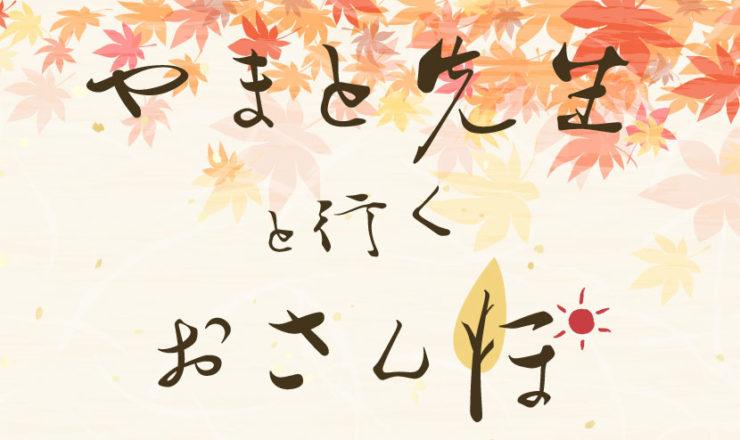 紅葉の絵、大和先生と行くおさんぽ